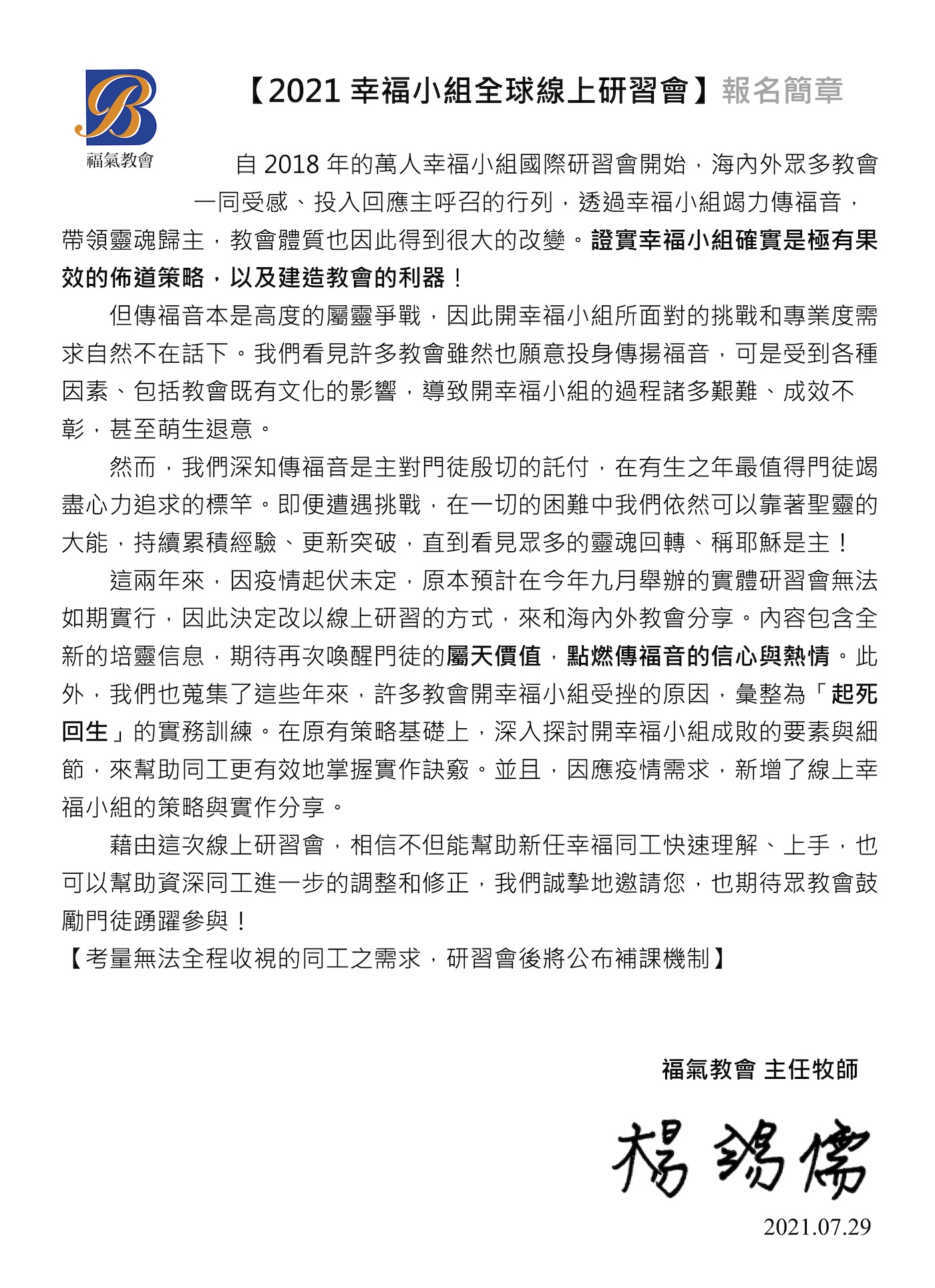 HGGOC2021-Letter.jpg