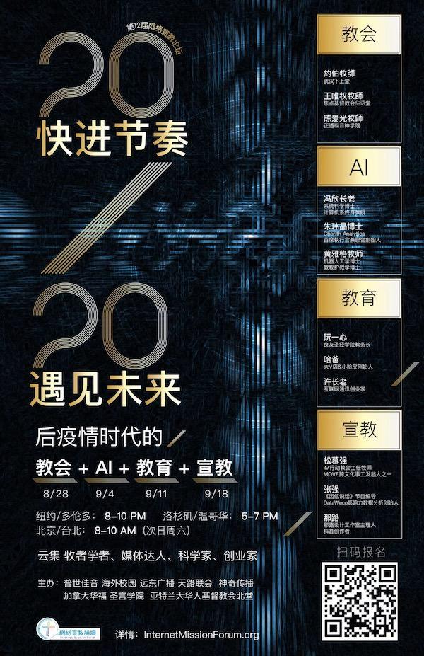 IMF2020:網絡宣教論壇