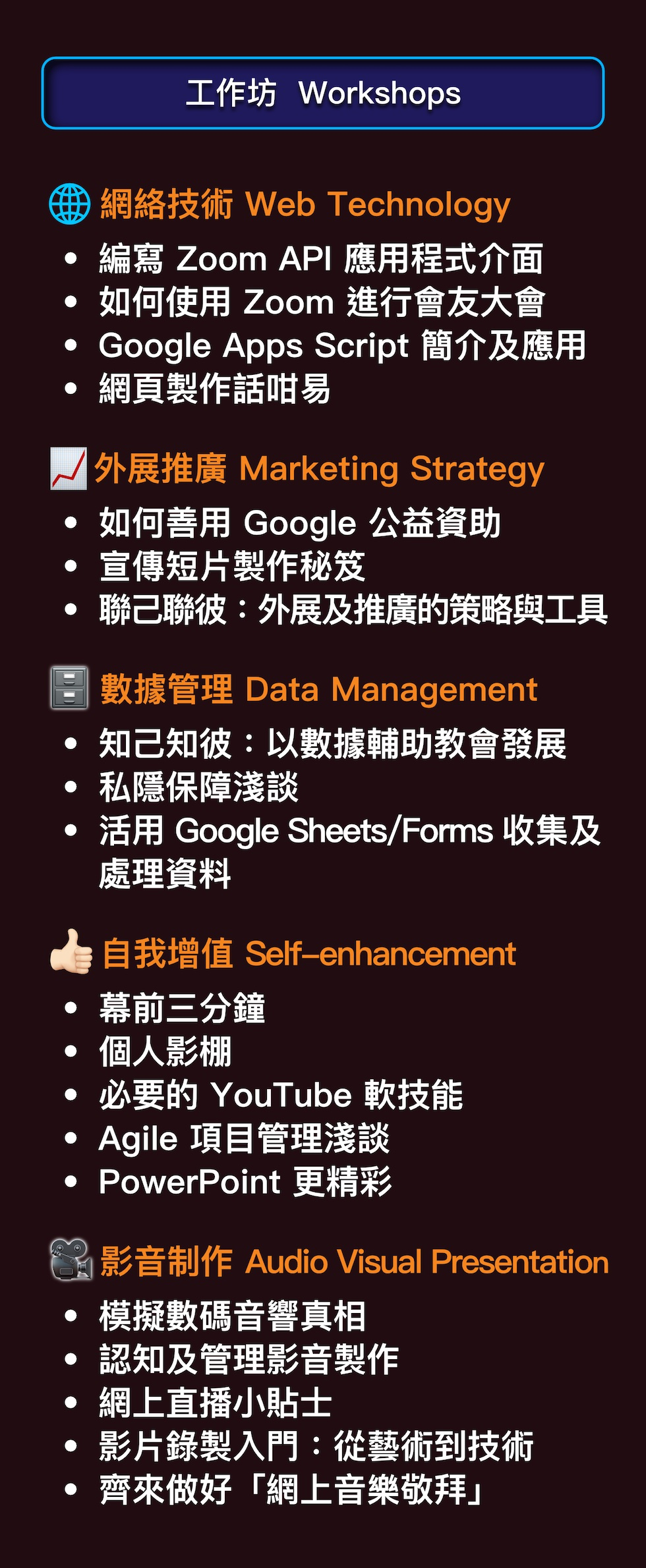 TECH2021-Workshops-Mobile.jpg