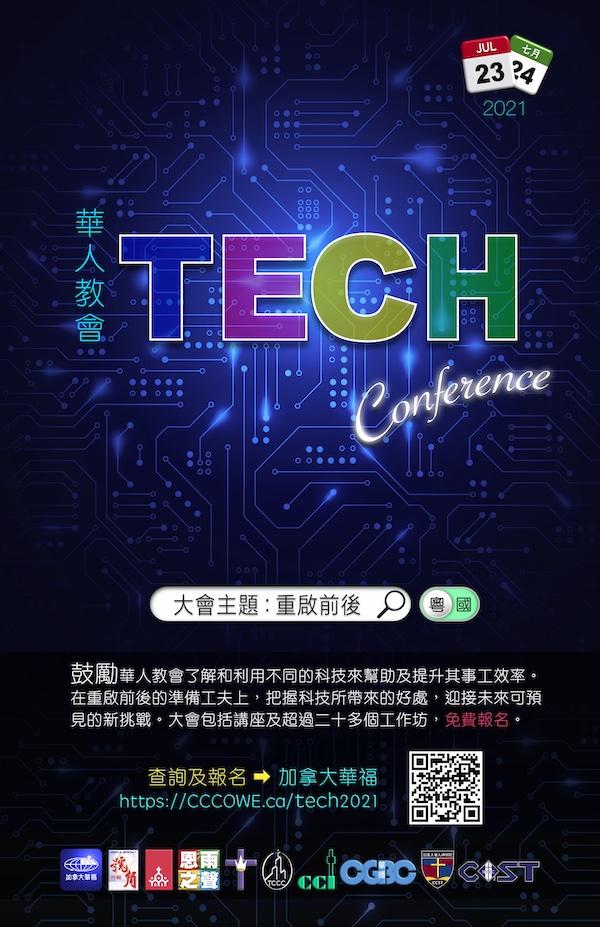 TECH2021-mini.jpg