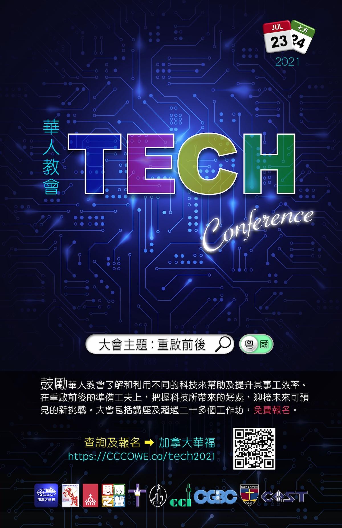 TECH2021.jpg