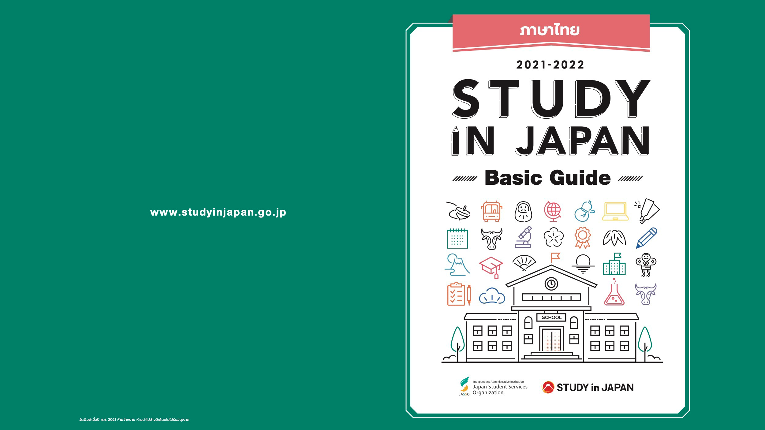 Study in Japan Basic Guide by JASSO
