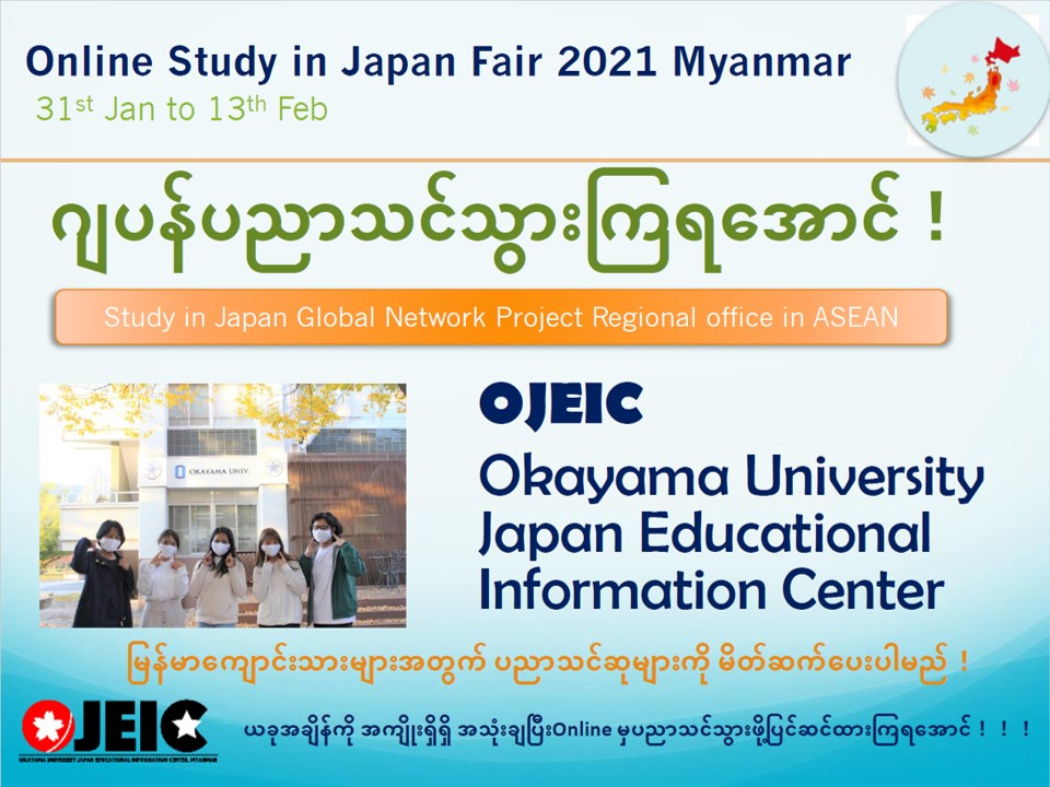 Study in Japan Information by OJEIC