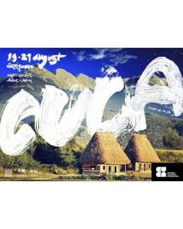 CUCA 2016