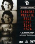 Extreme Private Eros / Erotism privat extrem One World Romania 2018