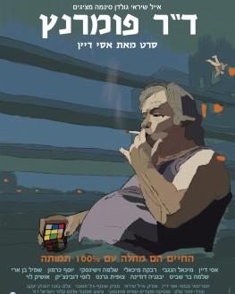 Dr. Pomerantz TIFF.17