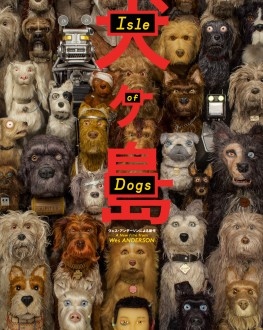 Isle of Dogs TIFF.17