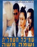 An Electric Blanket Called Moshe TIFF.17