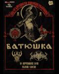 Batushka Guests: Web & Martyrium