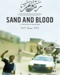 Sand and Blood / Nisip şi sânge Astra Film Festival 2018