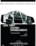 Love, Theft and Other Entanglements Festivalul Filmului Palestinian
