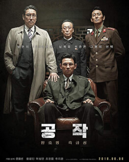 The Spy Gone North TIFF.18