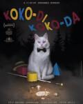 Koko-di Koko-da TIFF.18