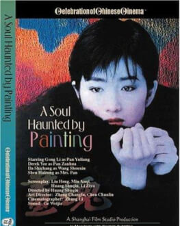 A Soul of a  Painter TIFF.18 - Film only with english subtitles