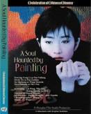 A Soul of a  Painter TIFF.18
