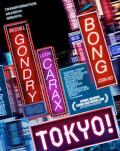 Tokyo! TIFF.18