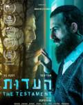 TESTAMENTUL / HA'EDUT FESTIVALUL DE FILM ISRAELIAN