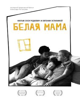 Mama albă / White Mama Astra Film Festival 2019 - Puterea: substantiv feminin