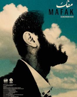 Mafak / Şurubelniţă / Screwdriver Gala de deschidere Festivalul Filmului Palestinian (FFP) 2019
