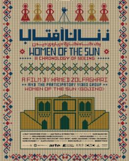 Les Femmes du soleil, une chronologie du regard / Women of the Sun: A Chronology of Seeing / Femeile Soarelui: O cronologie a pr One World Romania, ediția a 14-a
