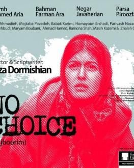 No Choice TIFF.20