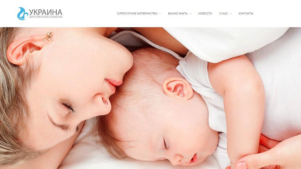 Украина - центр суррогатного материнства