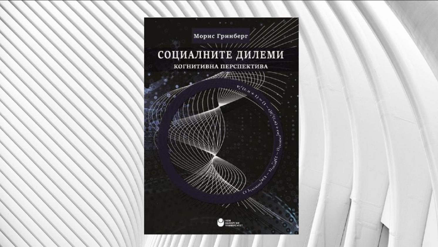 "Представяне на ""Социалните дилеми: когнитивна перспектива"" от доц. д-р Морис Гринберг"