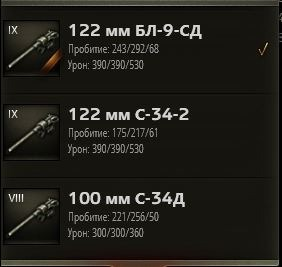 IS-3-II-gun