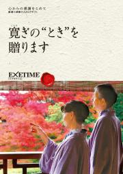 EXETIME(エグゼタイム)Part5