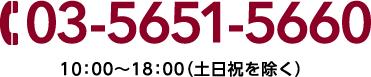 03-5651-5660 10:00-18:00(土日祝を除く)