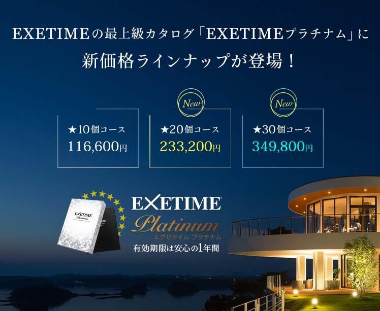 最上級カタログ「EXETIMEプラチナム」に新価格ラインナップが登場!