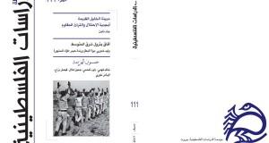 غلاف العدد 111 (1)