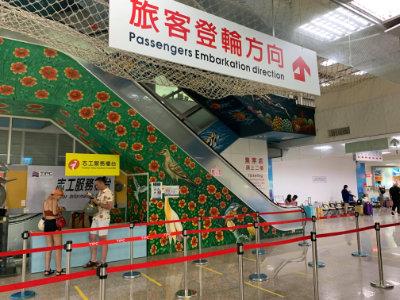 馬公港旅客服務中心