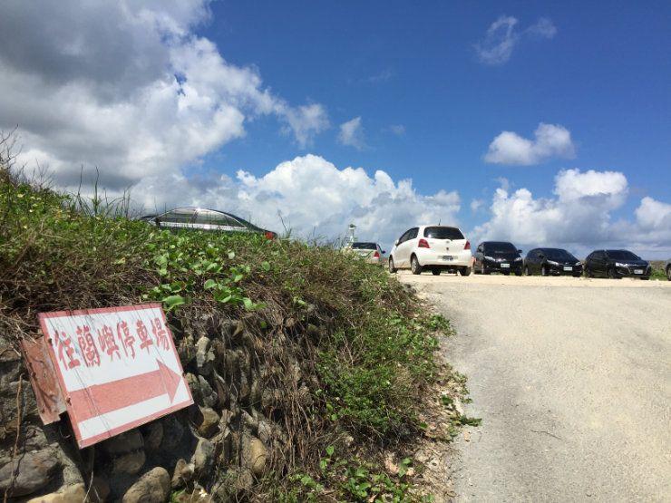往蘭嶼的停車場