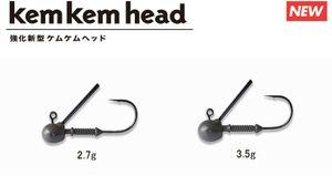 KEM KEM HEAD STRONG 2.7G #2