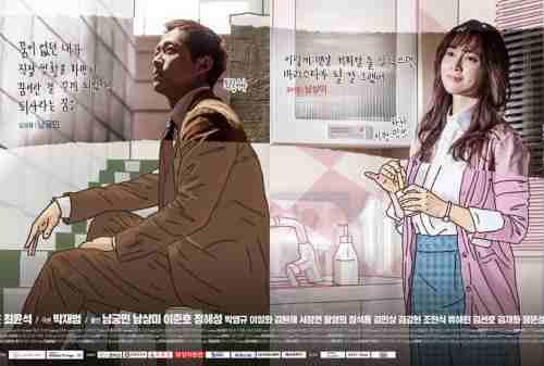 Rekomendasi 5 Drama Korea yang Bisa Tingkatkan Semangat Berbisnis kim gwajang