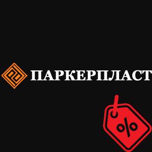 СП ООО Паркерпласт
