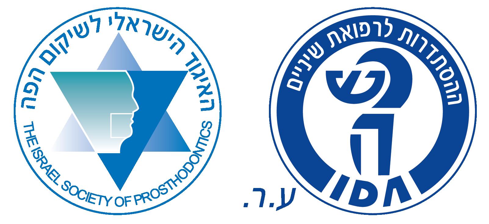 כנס שיקום הפה 16-17.6.2021 - logo