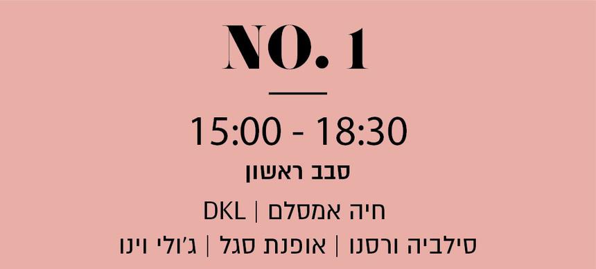 סבב א'- 15:00-18:30