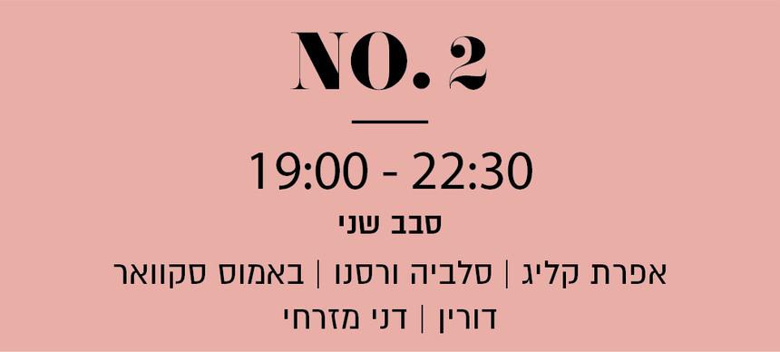 סבב ב'- 19:00-22:30