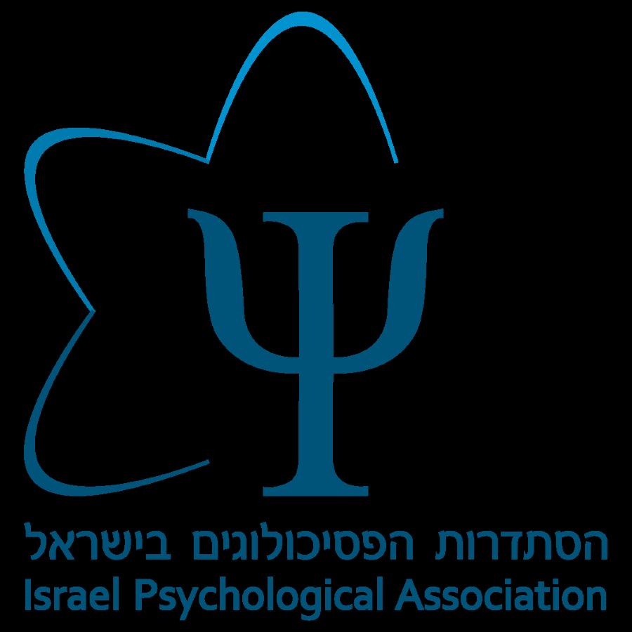 הכנס השנתי לפסיכולוגיה תעסוקתית 2020 - logo