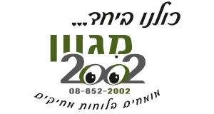מגוון 2002