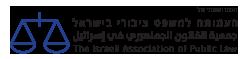 הכנס השנתי של העמותה למשפט ציבורי בישראל 2019 - logo