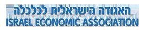 הכנס השנתי של האגודה הישראלית לכלכלה - logo