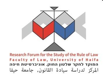 המוקד לחקר שלטון החוק