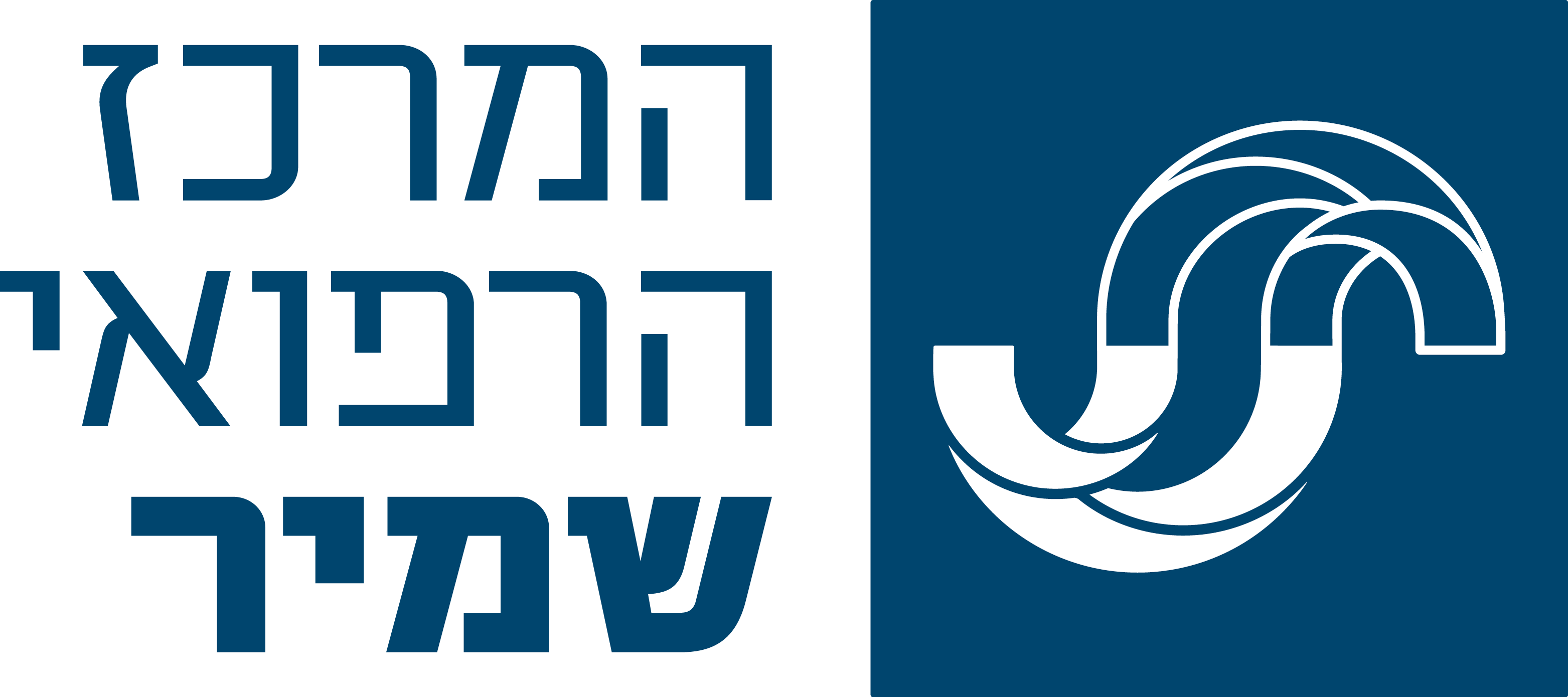 אגודת ידידי המרכז הרפואי שמיר - logo