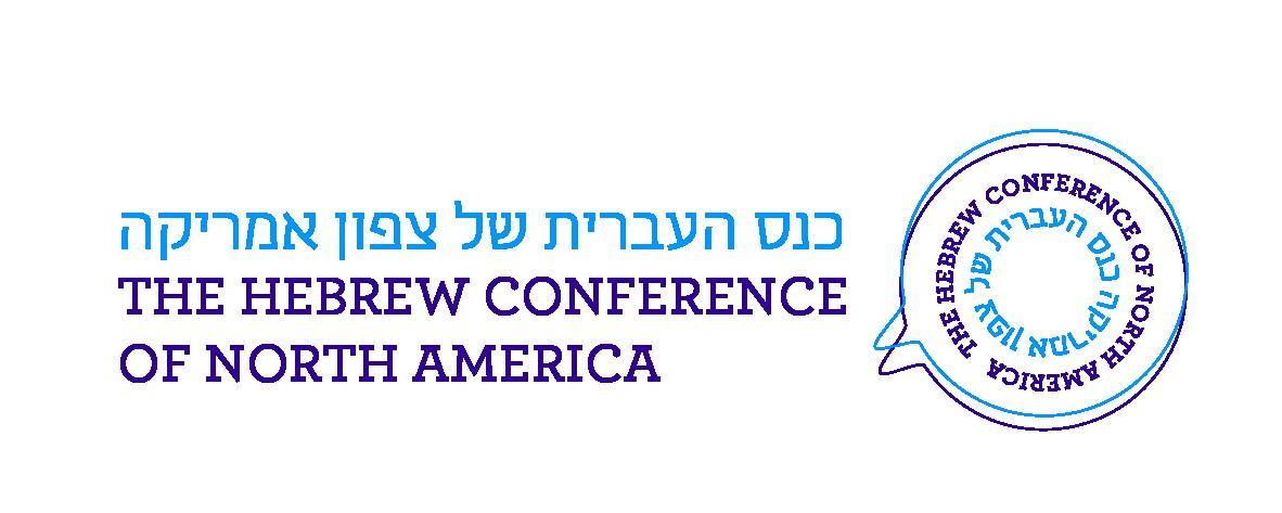 """כנס העברית של צפון אמריקה """"עברית - זה הזמן!"""" - logo"""