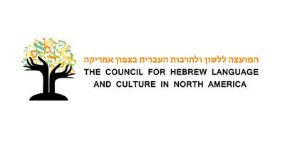 המועצה לעברית בצפון אמריקה