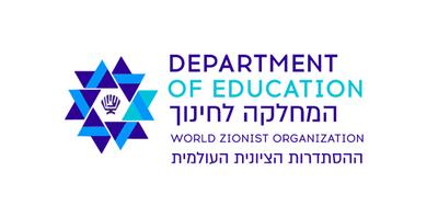 המחלקה לחינוך