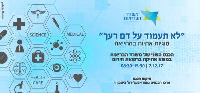 הכנס השני של משרד הבריאות בנושא אתיקה ברפואת חירום